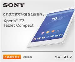 Xperia タブレット