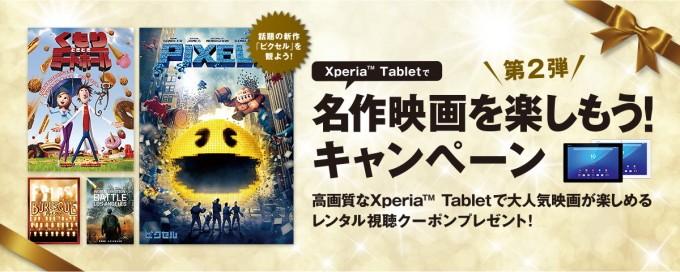 Xperia Tabletで名作映画を楽しもう!キャンペーン第2弾