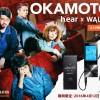 h.ear × WALKMAN OKAMOTO'S コラボモデルが登場!
