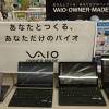 VAIOの展示始めました!