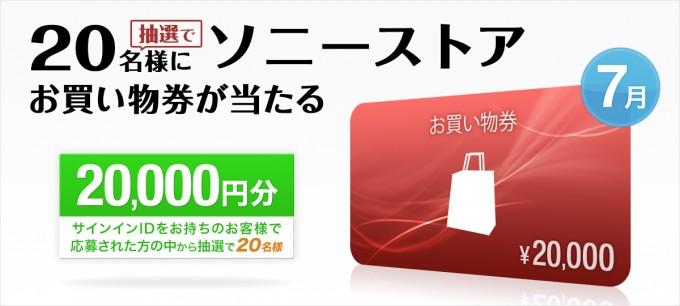 ソニーストア 7月のプレゼントで20,000円分のお買物券が当たる!