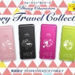 ウォークマン Sシリーズ Disney Characters Story Travel Collection