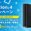 PS4 Pro&新型PS4 先行予約販売スタート!しかも乗換キャンペーンでオトクに!!