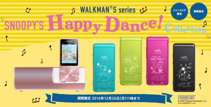 ウォークマン Sシリーズ SNOOPY'S Happy Dance! Collection