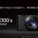 """ソニー デジタルスチルカメラ""""サイバーショット""""「RX100 V(DSC-RX100M5)」"""