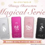 ウォークマン Sシリーズ Disney Characters Magical Series