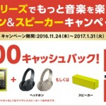 ウォークマン A30シリーズ「選べるヘッドホン&スピーカーキャンペーン」