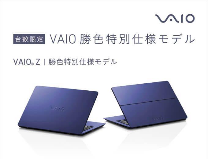 VAIO Z、VAIO S13 勝色特別仕様モデル