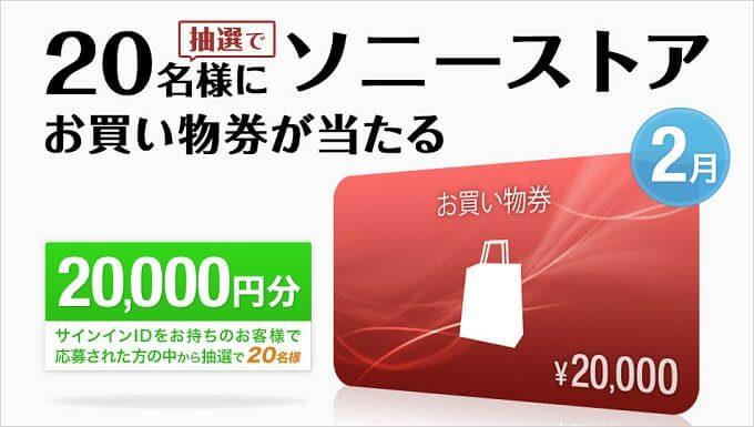 ソニーストア 2月のプレゼント!抽選で20人に20,000円分のお買物券が当たる!