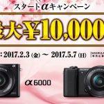 α6000&α5100 最大1万円 キャッシュバック「スタートαキャンペーン」