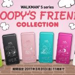 ウォークマン Sシリーズ SNOOPY'S FRIENDS COLLECTION