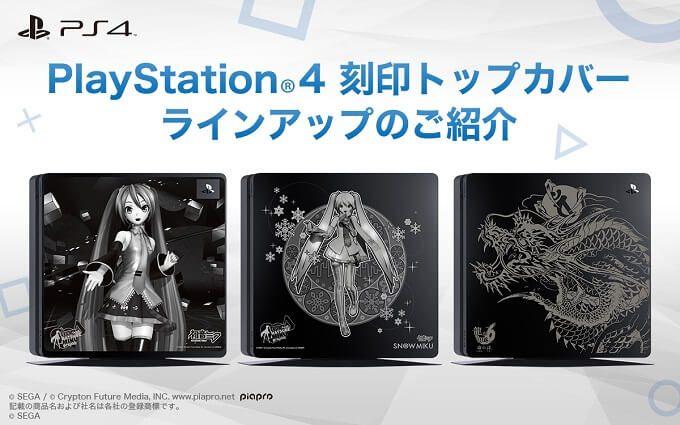 PS4 初音ミク、龍が如く 刻印トップカバー