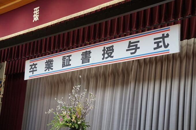 西尾市立平坂小学校 卒業証書授与式