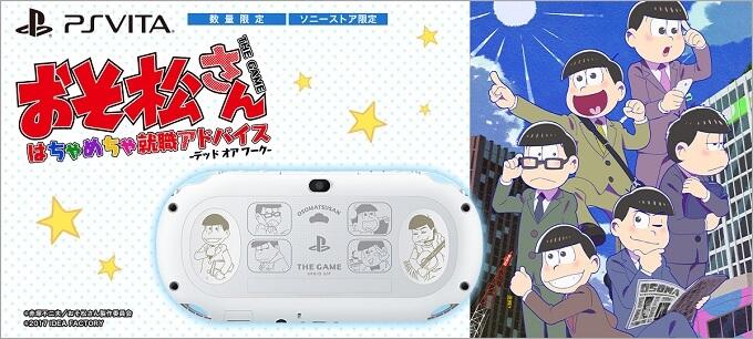 PS VITA おそ松さん THE GAME 6つ子 スペシャルパック