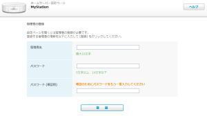 Liblog Station HS1(ライブログ ステーション HS1) 管理者登録