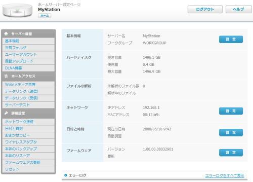 Liblog Station HS1(ライブログ ステーション HS1) ホームサーバー設定ページ