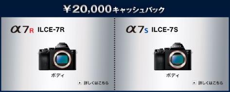 20,000円キャッシュバック