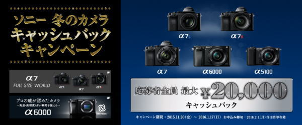 SONY 冬のαカメラ キャッシュバックキャンペーン