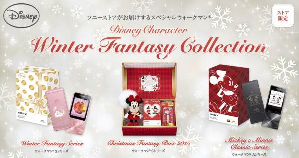 ソニーストア限定 Disney Character Winter Fantasy Collection