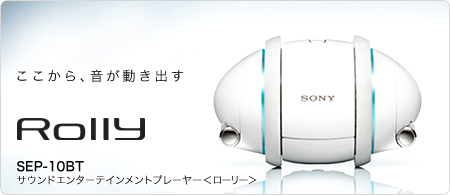 SONY Rolly SEP-10BT 到着!開梱...