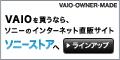 ソニーストア VAIO 2015年モデル キャンペーン お買い得