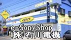 SONY VAIO ソニー バイオ ソニーストア 正規取扱店 石川電機