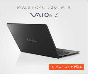VAIO / バイオ