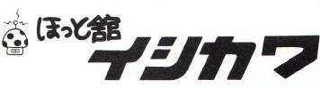 e-SonyShop・HITACHIチェーンストール 石川電機