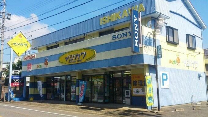 e-SonyShop・HITACHIチェーンストール 石川電機 ほっと舘イシカワ店舗画像
