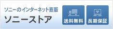 ソニー公式直販サイト「ソニーストア」