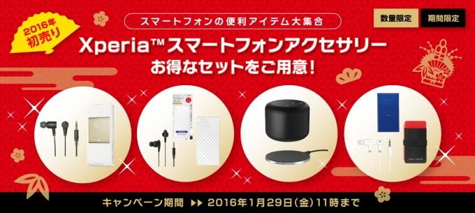 Xperia スマートフォンアクセサリー
