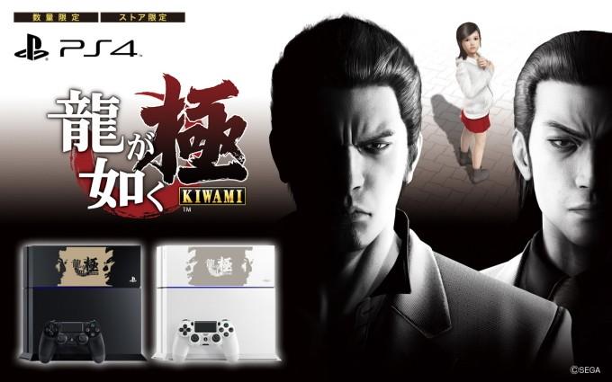 PS4 龍が如く 極 Edition