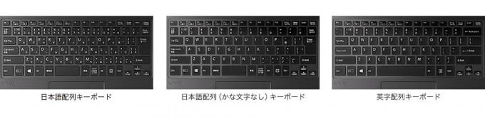 VAIO Zシリーズ「VJZ13B1」「VJZ1311」選べるキーボード