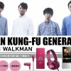 h.ear × WALKMAN ASIAN KUNG-FU GENERATION コラボモデルが登場!