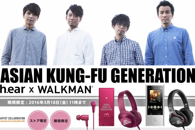 h.ear × WALKMAN ASIAN KUNG-FU GENERATION コラボモデル
