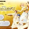 PSVITA 金色のコルダ4 Limited Edition(全4種類)が数量限定で登場!