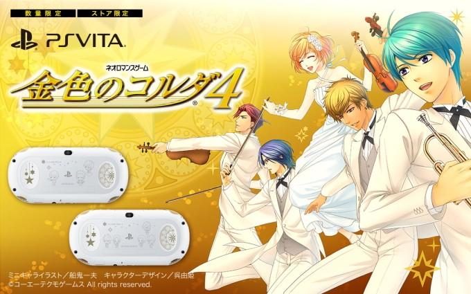 PSVITA 金色のコルダ4 Limited Edition