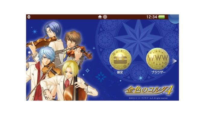 PSVITA 金色のコルダ4 Limited Edition PS Vita用オリジナルテーマ