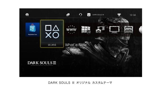 DARK SOULS Ⅲ Limited Edition PS4用オリジナルテーマ