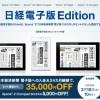 Xperia Tablet、Xperia J1 Compactに日経電子版Editionが登場で日本経済新聞がオトクに購読できる!