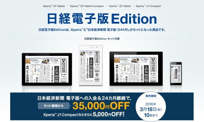 Xperia Tablet 日経電子版Edition / Xperia J1 Compact 日経電子版Edition