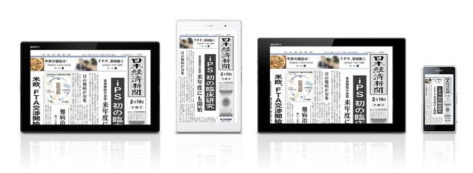 Xperia Tablet、Xperia J1 Compact「日経電子版Edition」