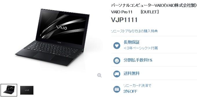 VAIO Pro11シリーズ「VJP1111」