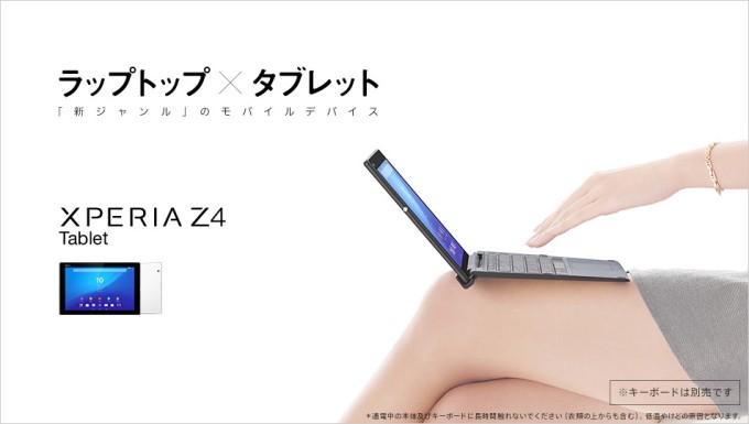 ソニー Xperia Tablet 現行Wi-Fiモデル
