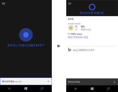 VAIO Phone「VAIO Phone Biz(VPB0511S)」デジタルアシスタント機能「Cortana(コルタナ)」