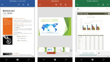VAIO Phone「VAIO Phone Biz(VPB0511S)」Microsoft Office