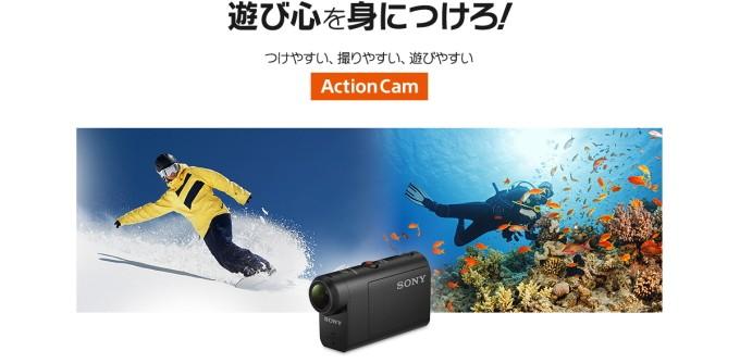 デジタルHDビデオカメラレコーダー アクションカム「HDR-AS50R」「HDR-AS50」