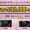 α6000&α5100に「ソニー 春のカメラキャッシュバックキャンペーン」がスタート!