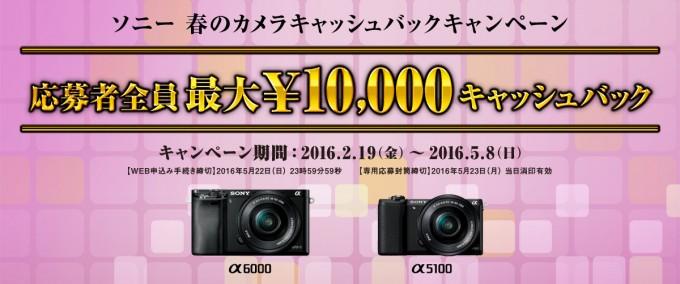 α6000 α5100 ソニー 春のカメラキャッシュバックキャンペーン