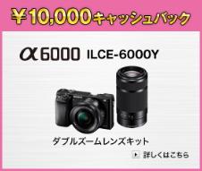 α6000 ILCE-6000Y